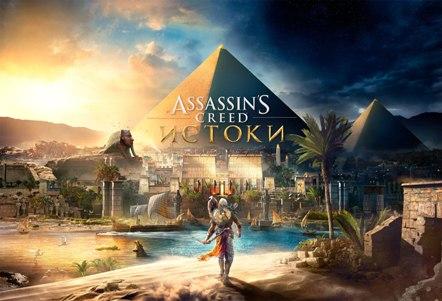 Видео Assassin's Creed: Origins